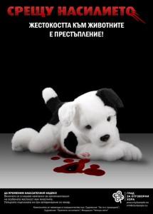 насилието срещу животни