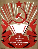 ленинска конституция