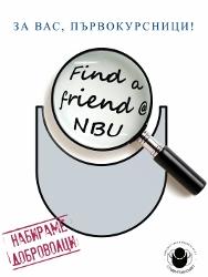 ежегодна инициатива на Студентския съвет на НБУ