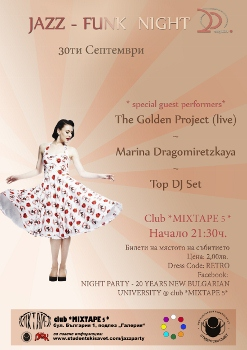 парти в петък