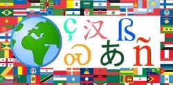 езици и култури